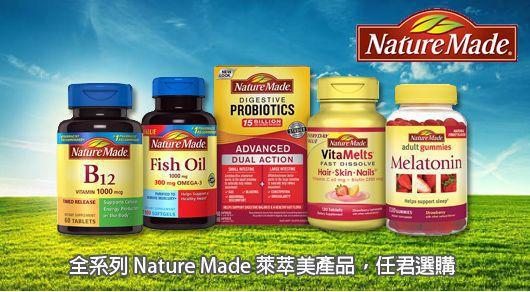 Nature Made 萊萃美