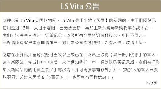 LS Vita 公告栏1