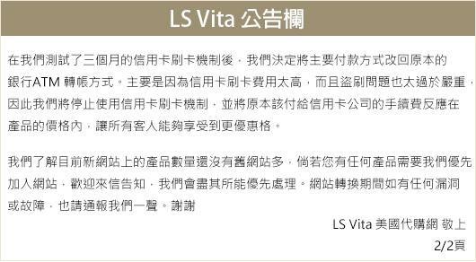 LS Vita 公告欄2